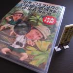 [水曜どうでしょう]DVD第22弾「中米・コスタリカで幻の鳥を激写する!」[予約特典]