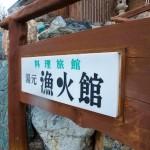 [函館:湯の川温泉][日帰り温泉]源泉100%湯元漁火館に行ってきた。