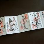 [京都]御朱印めぐり[旅]