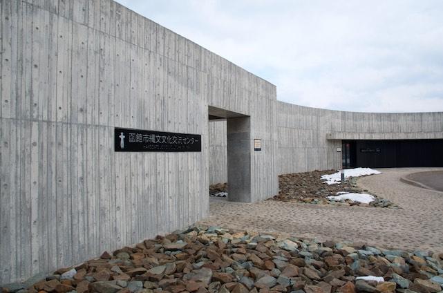 函館市縄文文化交流センター