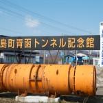 福島町青函トンネル記念館にいってきました