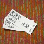 [三陸鉄道北リアス線乗車]青春18切符で行く北東北鈍行の旅④[久慈→宮古]