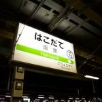 [さらば本州北海道へ]青春18切符で行く北東北鈍行の旅⑪[青森→函館]