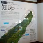 道の駅巡りの旅2015春②[上湧別-知床-尾岱沼]