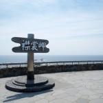 道の駅巡りの旅2015春④襟裳岬経由札幌行き