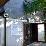 沖縄陸軍病院南風原壕群20号_沖縄本島旅2015